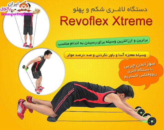 خرید دستگاه لاغری ورزشی ریووفلکس